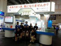 関西機械要素展に多数のご来場、ありがとうございました。
