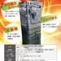省スペース縦型ベーキング炉を開発し、製造販売を開始しました。